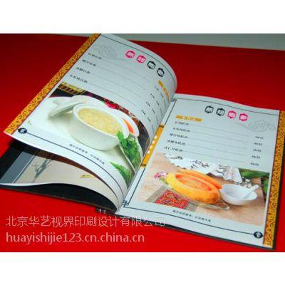 北京菜谱设计 北京菜谱印刷 北京菜谱定做 北京菜谱定制