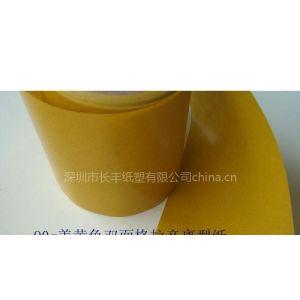 供应95g姜黄色双面格拉辛离型纸