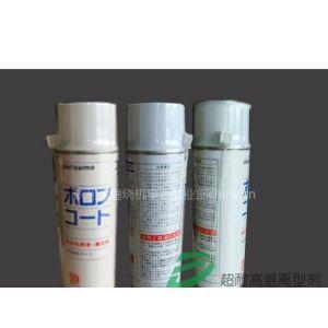 供应超耐高温离型剂/耐热离型剂/耐热脱模剂/高温润滑剂