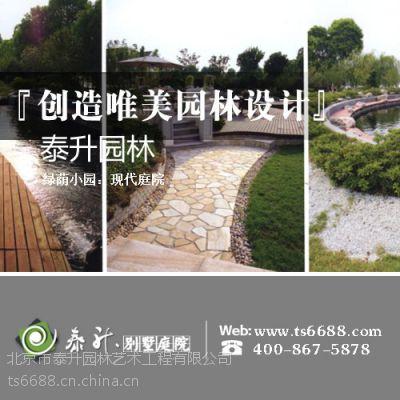 【国美地产集团】莅临北京私家庭院设计公司泰升园林参观