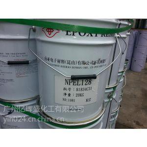供应南亚128小桶环氧树脂
