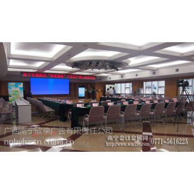 南宁企业会议会展布置