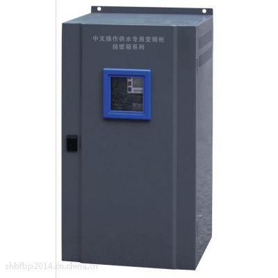 智能型供水专用变频柜挂壁系列(全中文液晶显示) 丹伏伺丹弗乐施睿特