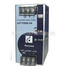 供应LP1100D-24M,24V100W导轨电源