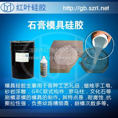 石膏制品模具硅橡胶,石膏模具硅胶,石膏模具胶,石膏工艺品模具硅胶