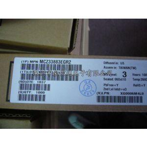 供应飞思卡尔芯片MCZ33883EGR2