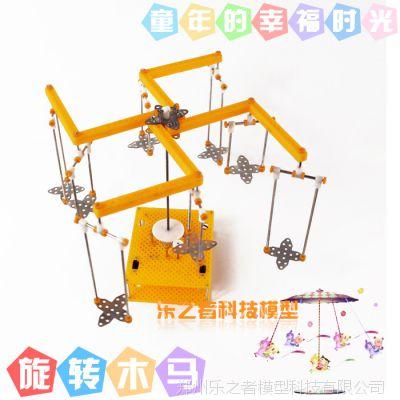 旋转木马 手工diy 儿童创意益智玩具 拼插拼装电动塑料积木模型