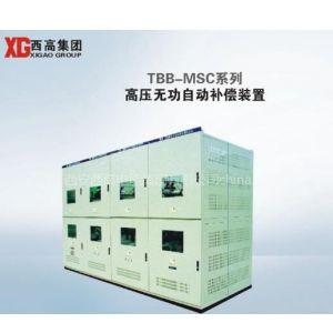 供应TBB-MSC系列无功补偿装置
