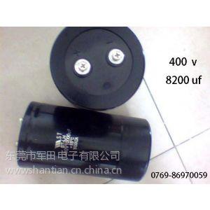 供应螺栓电容400v8200uf --- LEAD THE FASHION TIDE