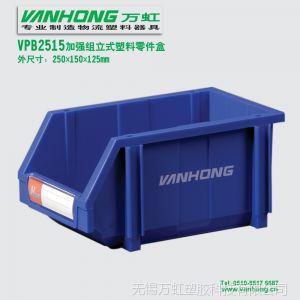 供应斜口塑胶零件盒 组合式零件盒 加厚镙丝五金塑料盒250x150x125mm