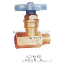 供应QJG150-4角阀QJT150-4直通式截止阀