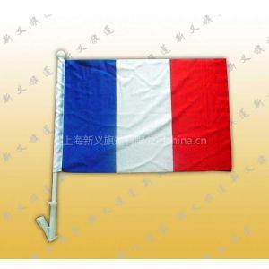 供应汽车旗,手摇旗,广告旗,彩旗,桌旗等旗帜