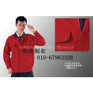 供应夹克衫】北京工装夹克定做,夹克定制厂家