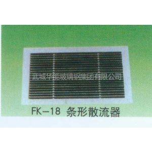 供应FK-18条形直片散流器厂家直销