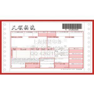 供应物流单印刷,包裹单印刷,条码联单印刷,彩色打印纸印刷