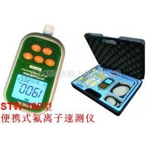 供应便携式氟离子浓度速测仪,氟离子计,水中氟测定仪,氟化物检测仪,氟测试仪