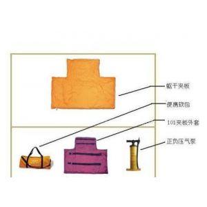 供应躯干夹板(真空夹板/负压骨折保护气垫)
