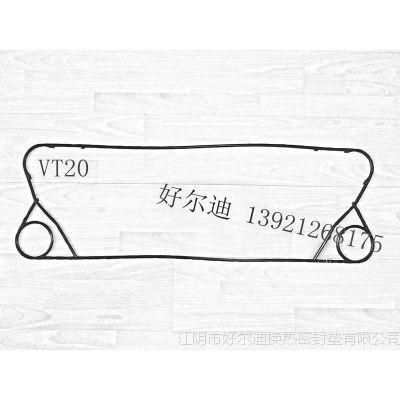供应GEA板式换热器密封胶条VT20-C 基伊埃热交换器橡胶垫片VT20-G