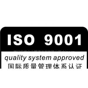 供应厦门权威的ISO9000认证厦门ISO9000