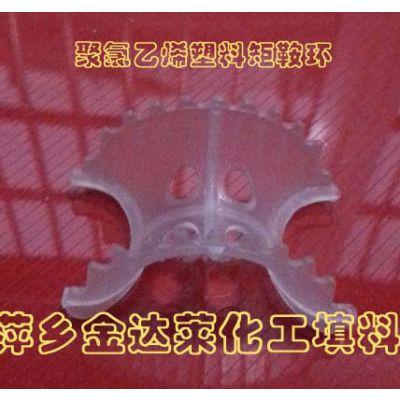 供应塑料异鞍环 PP RPP PVC CPVC PVDF塑料异鞍环填料 萍乡金达莱化工