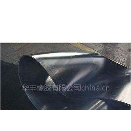 供应尼龙输送带华丰橡胶有限公司仍有售!