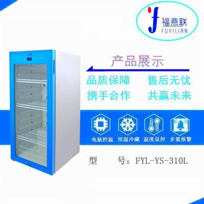 供应药品恒温冷藏展示柜