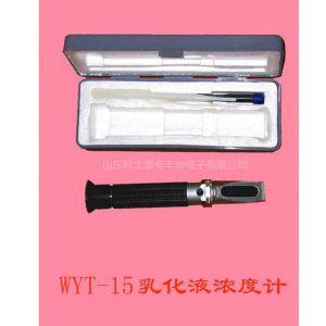 供应高品质山科丰华牌乳化液浓度计/冷却液浓度测量仪