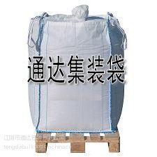 集装袋吨袋专业定制厂家-90-90-110cm等多种尺寸集装袋吨袋