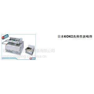 供应供应日本KOKI选择性波峰焊