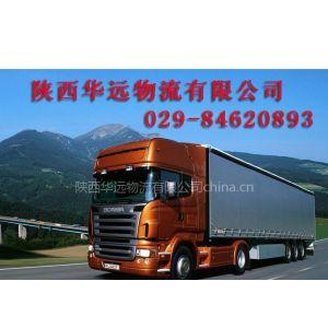 供应西安到中宁物流货运公司快速到达