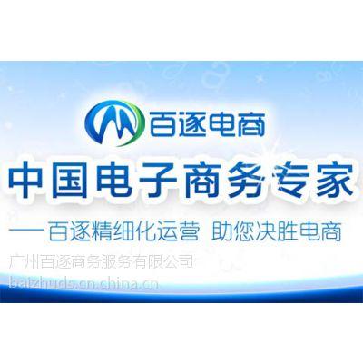 供应广州网店装修 天猫商城首页设计 电商外包