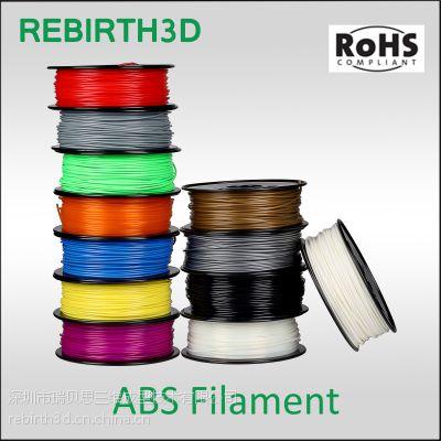供应ABS_3D打印机耗材,100%进口原材料