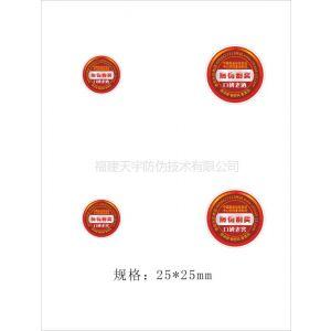 供应福州泉州400防伪标签专业制作茶叶标签荧光防伪技术产品标签