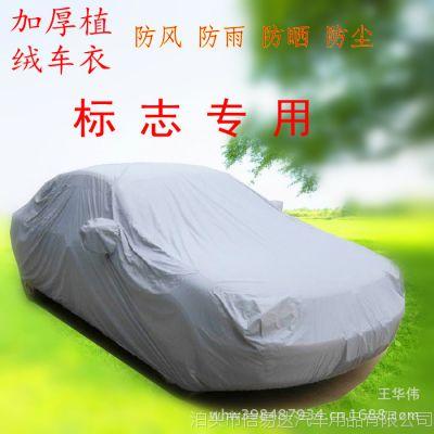 防晒防雨加厚植绒植棉车衣车罩东风标致包邮