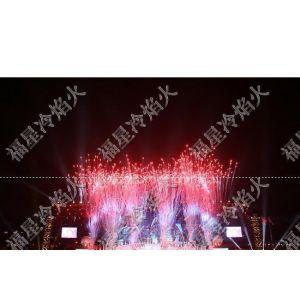 供应舞台冷焰火喷泉,风火轮,瀑布,彩烟,组合礼宾花