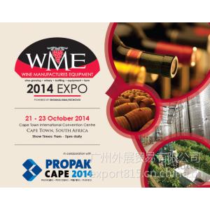 供应2014年南非开普敦葡萄酒生产设备及技术展