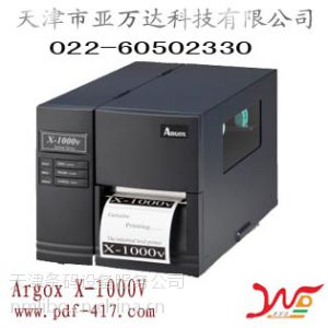 供应天津立象Argox X-1000V工业级条码打印机