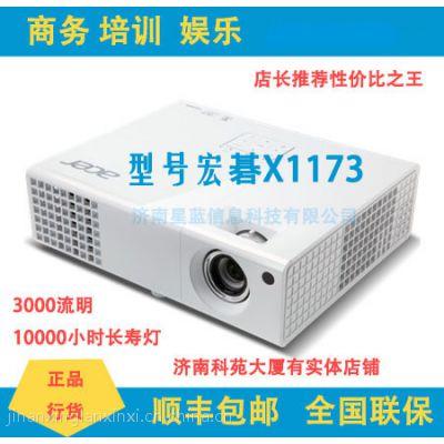 供应供应宏碁ACER X1173投影机