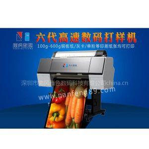 供应印前处理设备印前打样专家-数码打样机