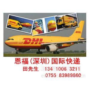 供应深圳DHL代理dhl快递DHL公司电话国际快递dhl单号查询