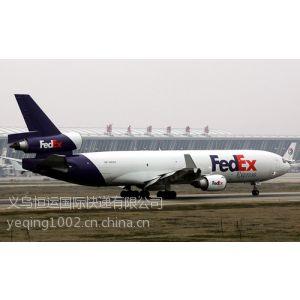 供应FEDEX联邦国际快递到美国义乌到美国专线大陆联邦香港联邦价格优惠