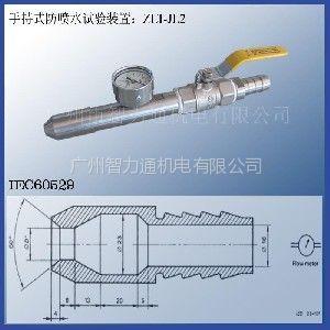 供应手持式防喷水试验装置高效检测器具防水性能