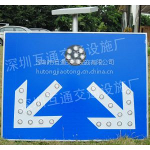 供应太阳能分道标志牌、太阳能标志牌、太阳能指示标牌、太阳能警示标牌、太阳能施工标志牌