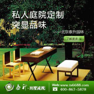 供应欧式别墅别墅景观设计 泰升园林最专业