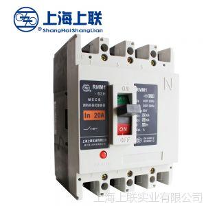 供应上联品牌品牌低压塑壳断路器RMM1-63H厂家品牌直销 大额批发