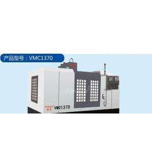 供应高精度VMC1370加工中心