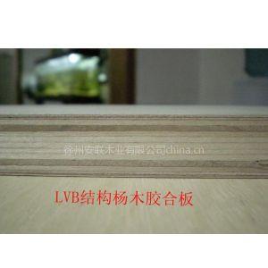 供应中高档家具板材LVB结构多层板