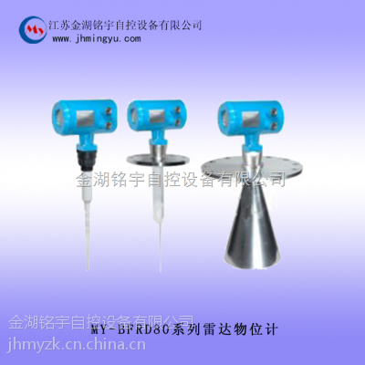 雷达物位计-雷达液位计-液位系列