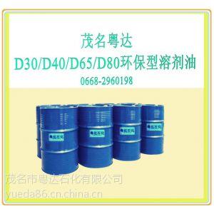 供应茂名石化D30 D40环保型溶剂油 D100 D80环保型溶剂油 粤达石化有限公司