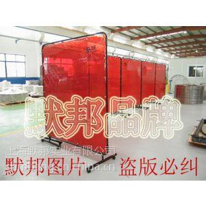 供应供应默邦 电焊光遮挡帘,电焊遮光帘